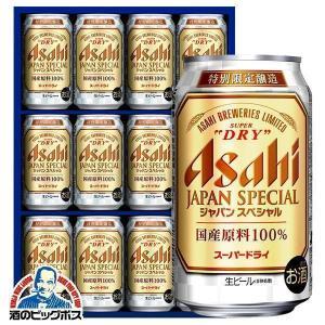 2021年5月3日限定発売 母の日 ビール beer ギフト 送料無料 アサヒ JS-3N スーパー...