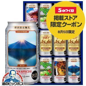 お歳暮 御歳暮 ビール ビール ギフト 送料無料 JSD-3 アサヒ スーパードライ ジャパンスペシャル 日本の世界遺産デザイン缶 詰め合わせ セット
