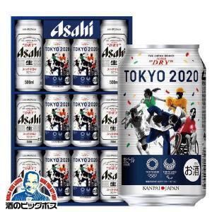 お中元 御中元 2021 ビール beer セット 送料無料 アサヒ LP-3N スーパードライ デザイン缶 酒のビッグボス