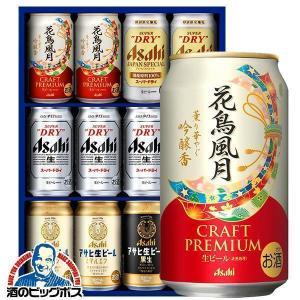2021年5月3日限定発売 母の日 ビール beer ギフト 送料無料 アサヒ AVF-3 スーパー...