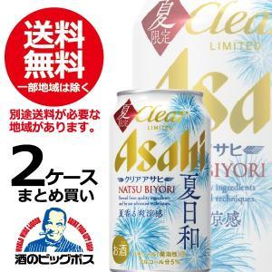 ビール類 発泡酒 新ジャンル 2019年5月28日限定発売 送料無料 アサヒ クリアアサヒ 夏日和 2ケース/350ml缶×48本(048) 詰め合わせ bigbossshibazaki