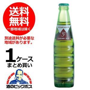 送料無料 ウィルキンソン ジンジャーエール 瓶 190ml×1ケース/24本(024)|bigbossshibazaki