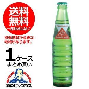 送料無料 ウィルキンソン ドライ ジンジャーエール 瓶 190ml×1ケース/24本(024)|bigbossshibazaki