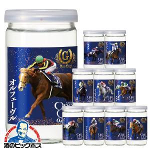 日本酒 送料無料 大関 ワンカップ 大吟醸 志村けん メモリアルワンカップ 180ml瓶×10本(010)|酒のビッグボス
