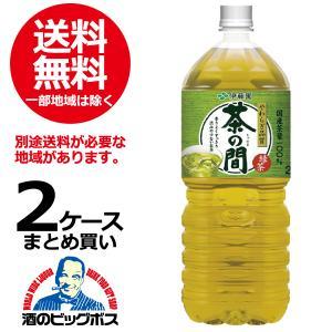 伊藤園 茶の間お茶(緑茶) 2L×12本ペットボトル(012)