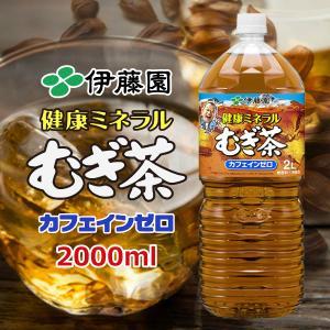伊藤園 健康ミネラルむぎ茶 2L×1ケース/6本(006)