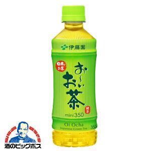 伊藤園 おーいお茶 350ml×24本(024)