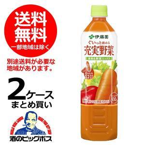 野菜ジュース 送料無料 伊藤園 充実野菜 緑黄色野菜ミックス...