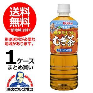 送料無料 伊藤園 ミネラル麦茶 600ml×1ケース/24本(024)