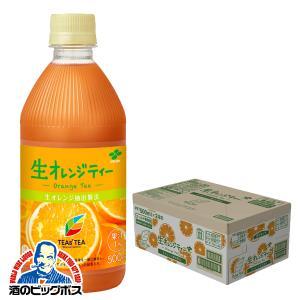 紅茶 フルーツティー 送料無料 伊藤園 TEAs'TEA ティーズティー 生オレンジティー 500m...