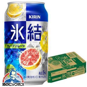 キリン 氷結 グレープフルーツ 350ml×1ケース(24本)(024)