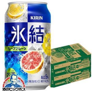 【送料無料】キリン 氷結 グレープフルーツ 350ml×2ケース/48本(048)