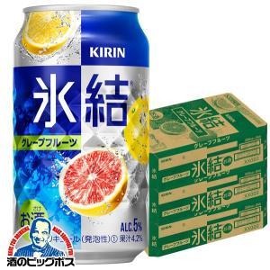 【送料無料】キリン 氷結 グレープフルーツ 350ml×3ケース/72本(072)