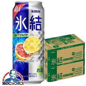 缶チューハイ 氷結 【送料無料】キリン 氷結 グレープフルーツ 500ml×2ケース/48本(048)