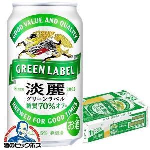 ビール類 beer 発泡酒 送料無料 キリン ビール 淡麗 グリーンラベル 生 1ケース/350ml×24本(024) 淡麗グリーン 麒麟ビール 端麗