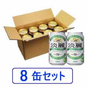 キリン 淡麗 グリーンラベル 350ml×8缶(008) beer|bigbossshibazaki