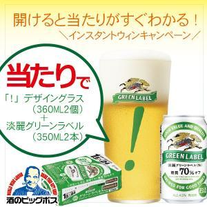 ビール類 発泡酒 beer 送料無料 キリン 淡麗 グリーンラベル 1ケース/350ml缶×24本(024) 当たりでデザイングラスがもらえる|bigbossshibazaki