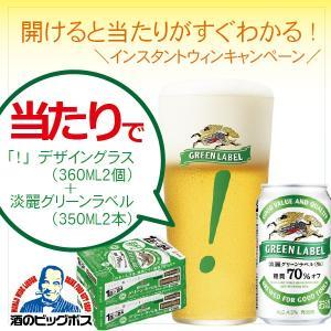 ビール類 発泡酒 beer 送料無料 キリン 淡麗 グリーンラベル 2ケース/350ml缶×48本(048) 当たりでデザイングラスがもらえる|bigbossshibazaki