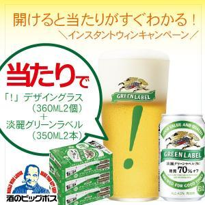 ビール類 発泡酒 beer 送料無料 キリン 淡麗 グリーンラベル 3ケース/350ml缶×72本(072) 当たりでデザイングラスがもらえる|bigbossshibazaki