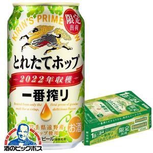 ビール beer 送料無料 キリン 一番搾りとれたてホップ2019 1ケース/350ml×24本(0...