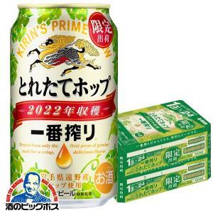 ビール beer 送料無料 キリン 一番搾りとれたてホップ2019 2ケース/350ml×48本(0...