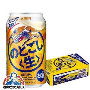 キリン のどごし生 350ml缶×1ケース/24本(024)