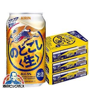 送料無料 キリン のどごし生 350ml缶×3ケース/72本(072)