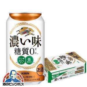 キリン ビール 濃い味 糖質0 350ml缶×1ケース/24本(024)