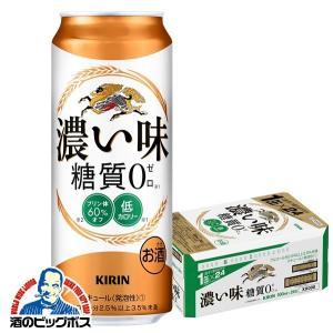 キリン 濃い味 糖質0 500ml缶×1ケース/24本(024)