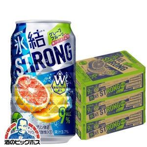 【送料無料】キリン 氷結 ストロング グレープフルーツ 350ml×3ケース/72本(072)