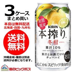 11/15限定発売 送料無料 キリン 本搾り 冬柑 350ml×3ケース/72本(072)