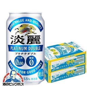 発泡酒 送料無料 キリン ビール 淡麗 プラチ...の関連商品7