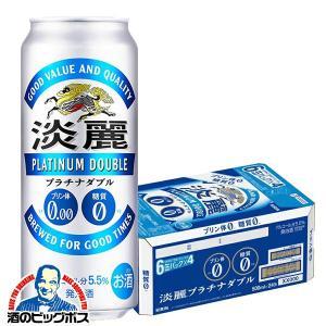 発泡酒 キリン ビール 淡麗 プラチナダブル 500ml×1ケース/24本(024)