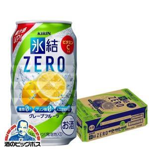 キリン 氷結 ZERO グレープフルーツ 350ml×1ケース/24本(024)