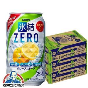 【送料無料】キリン 氷結 ZERO グレープフルーツ 350ml×3ケース/72本(072)