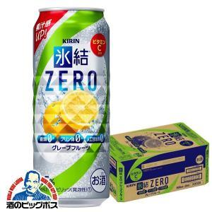 キリン 氷結 ZERO グレープフルーツ 500ml×1ケース/24本(024)