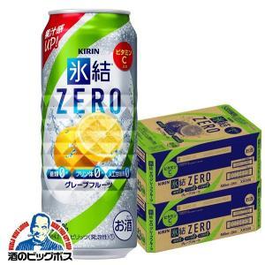 【送料無料】キリン 氷結 ZERO グレープフルーツ 500ml×2ケース/48本(048)