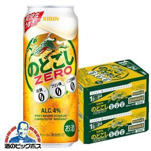 ビール 新ジャンル 送料無料 キリン のどごし生  ZERO...
