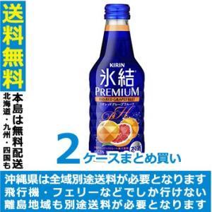送料無料 キリン 氷結プレミアム リオレッドグレープフルーツ  瓶240ml 2ケース(48本入)(048)|bigbossshibazaki
