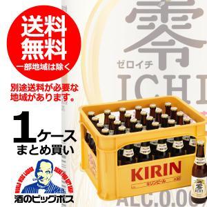 ノンアルコールビール送料無料 キリン 零ICHI ゼロイチ 334ml小瓶×1ケース/30本(030)|bigbossshibazaki
