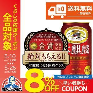 ビール類 発泡酒 新ジャンル beer 絶対もらえるキャンペーン 送料無料 キリン 本麒麟 3ケース/350ml×72本(072)|bigbossshibazaki