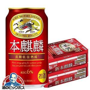 ビール類 発泡酒 新ジャンル beer 本麒麟 送料無料 キリン ビール 本麒麟 ほんきりん 2ケース/350ml×48本(048) beer
