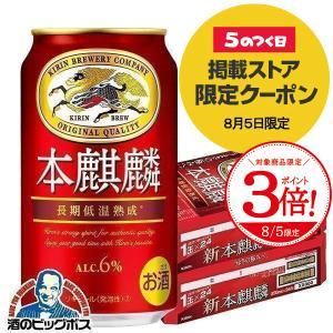 ビール類 beer 発泡酒 第3のビール 送料無料 キリン 本麒麟 350ml×2ケース/48本(048)『SBL』 第三のビール 新ジャンル|酒のビッグボス