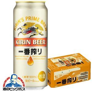 ビール beer キリン 一番搾り 500ml缶×1ケース/24本(024)