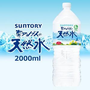 サントリー 南アルプスの天然水 2L×1ケース/6本(006)