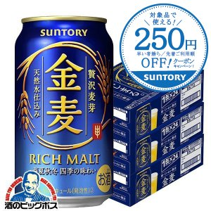 金麦 送料無料 サントリー ビール 金麦 35...の関連商品2