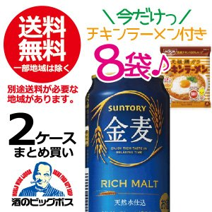 ビール 金麦48本 日清ラ王8食付 送料無料 ...の関連商品1