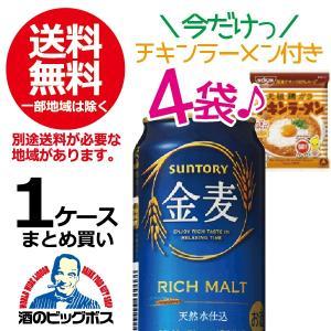 ビール 金麦24本 日清ラ王4食付 送料無料 ...の関連商品7