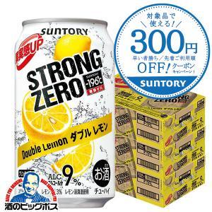 ストロングゼロ チューハイ 缶チューハイ 酎ハイ サワー 送料無料 サントリー −196℃ ストロン...