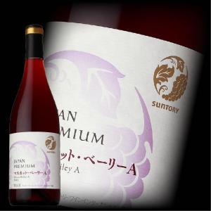 赤ワイン サントリー ジャパンプレミアム マスカット・ベーリーA 750ml wine bigbossshibazaki